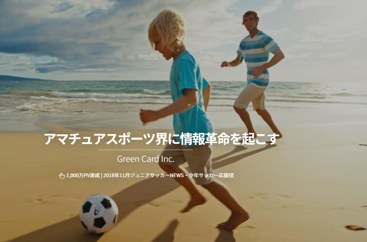 応援 団 サッカー 福岡